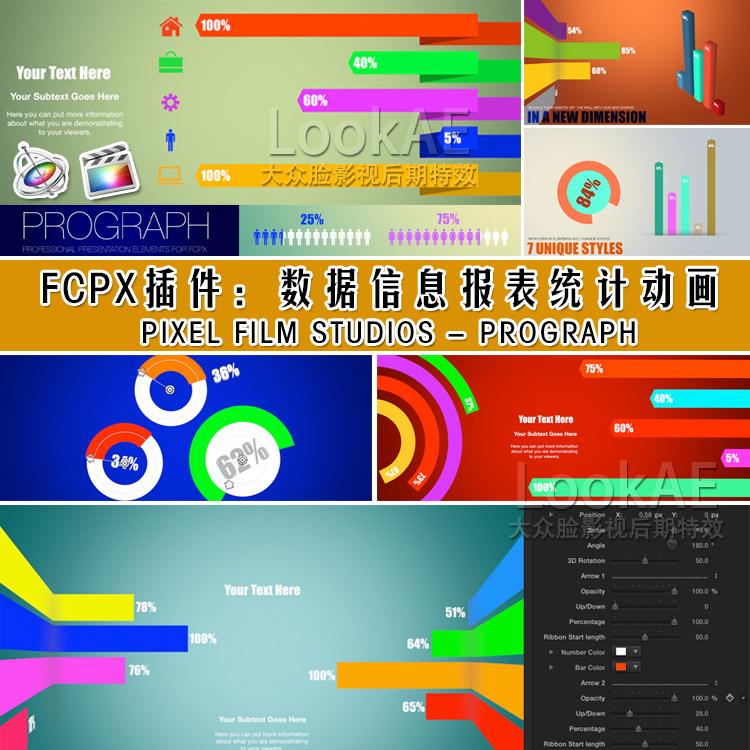 FCPX插件:数据信息报表统计动画 PIXEL FILM STUDIOS – PROGRAPH FCPX 插件-第2张