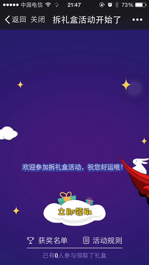 6月最新微赢微信营销系统V2.21商业版源码下载