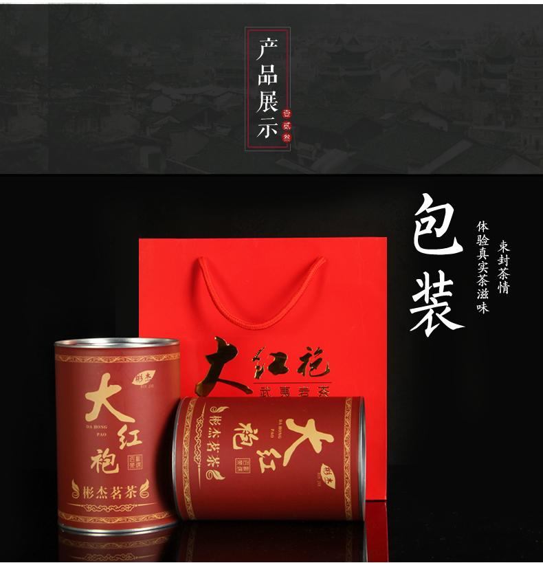 04大红袍125克
