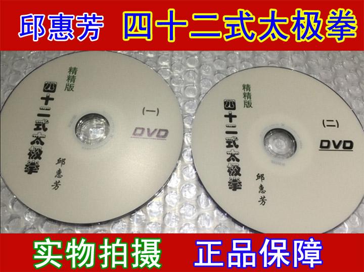 邱惠芳邱慧芳太极拳42式太极拳学练指南四十二式_2DVD、4VCD光碟版