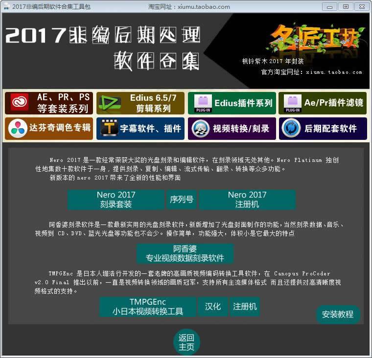 非编CC 2018软件插件合集 AE CC/PR CC/PS CC/Edius8.53/4K剪辑调色