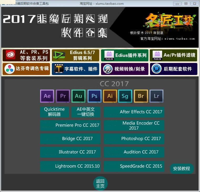 非编CC 2017软件插件合集 AE CC/PR CC/PS CC/edius7/4K剪辑调色