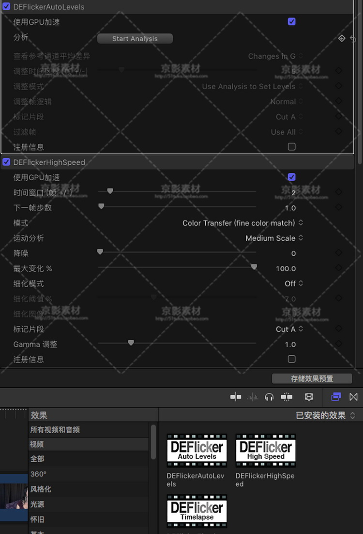 FCPX插件 DEFlicker FxPlug-延时摄影视频去闪烁插件中文/英文Final Cut Pro X 插件