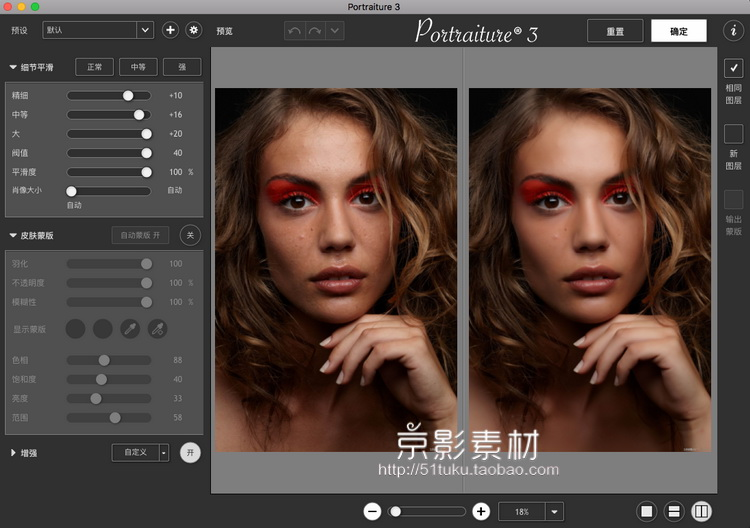 PS美容磨皮插件-Portraiture 3 Ps CC2015-CC2020 Win/Mac 中文版